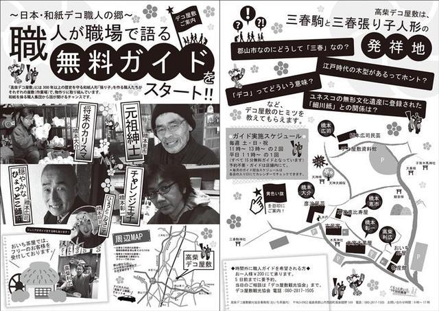デコ屋敷無料ガイド開催中!(平成27年4月より開催)