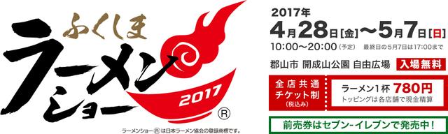 福島県郡山市のテレビ放送局、福島中央テレビ(FCT)。今年も開成山公園にてふくしまラーメンショーを開催。また、ゴジてれchu!やゴジてれSunなどの人気番組も放映中です。