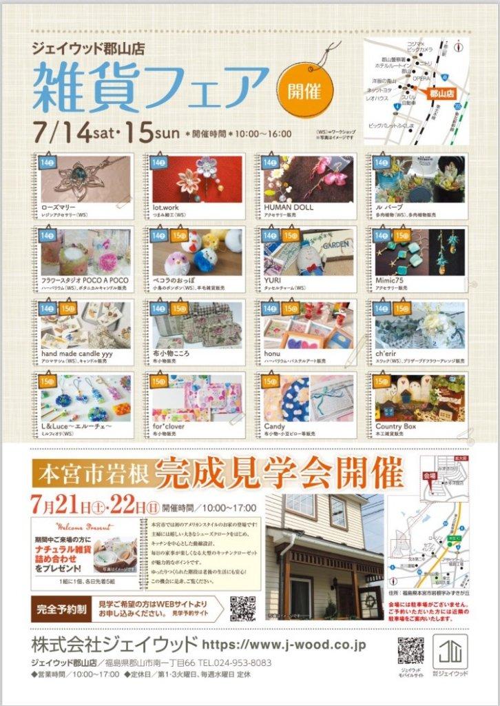 http://www.gurutto-koriyama.com/db_img/cl_img/369/news/images/app_mty3Ch_201807112359.jpg