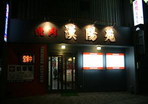 【高校生OK】富久山の焼肉店 漢陽苑にてアルバイトを募集します♪勤務時間18時~22時
