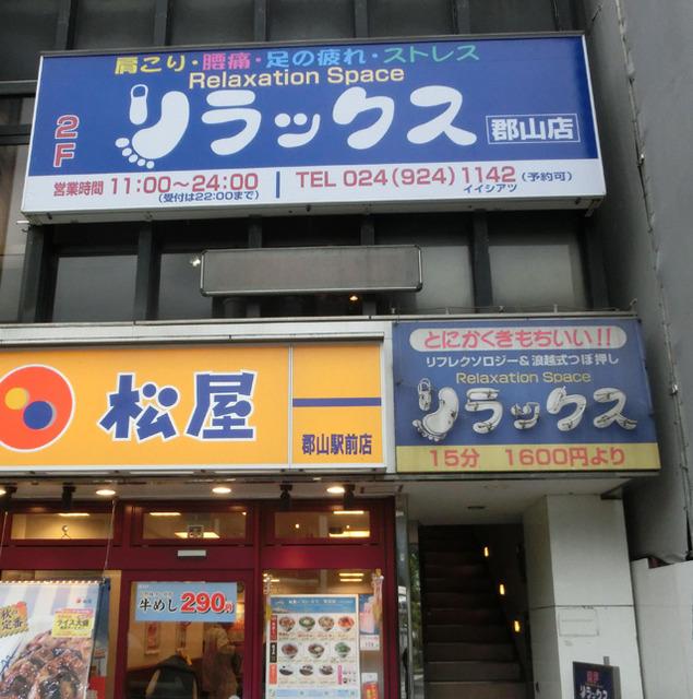 【郡山駅前】人気のリラクゼーションサロン☆整体師募集!ブランクある方も歓迎です!