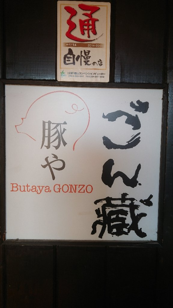 http://www.gurutto-koriyama.com/db_img/cl_img/686/news/images/app_zldS2u_201803271902.jpg