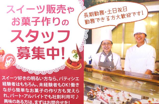 スイーツ販売やお菓子作りのスタッフ募集中!