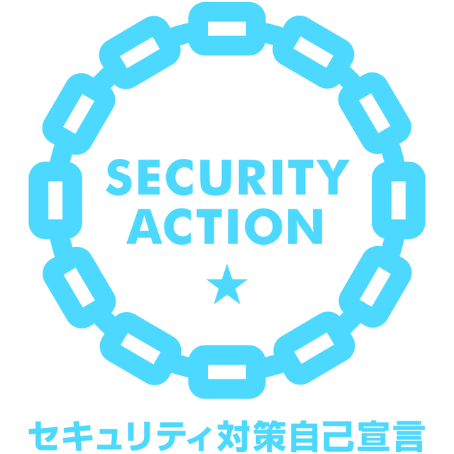☆SECURITY ACTION自己宣言☆
