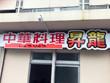 【パート・アルバイト】6月オープンの新規中華料理店☆ホールスタッフ兼調理補助募集★未経験者歓迎!