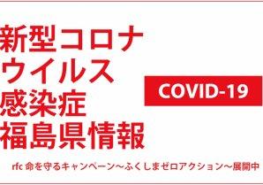 福島 コロナ 今日 新型コロナウイルス感染症福島県情報 ラジオ福島