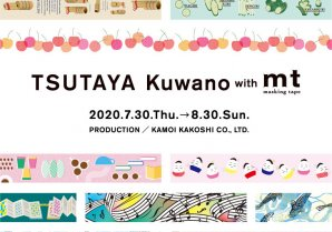 『TSUTAYA kuwano with mt 』を開催致します。