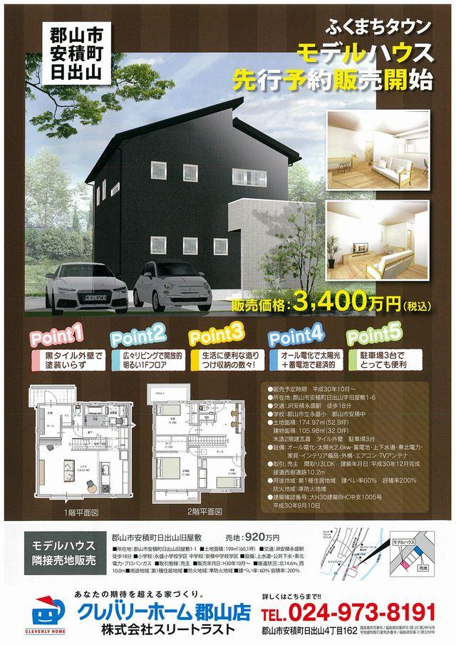 建売型モデルハウス見学と販売!!