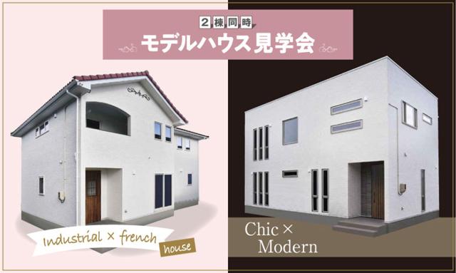 3/14 [SAT] –15 [SUN]2棟同時モデルハウス見学会を開催!