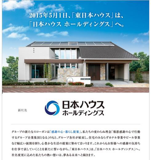 株)日本ハウスホールディングス