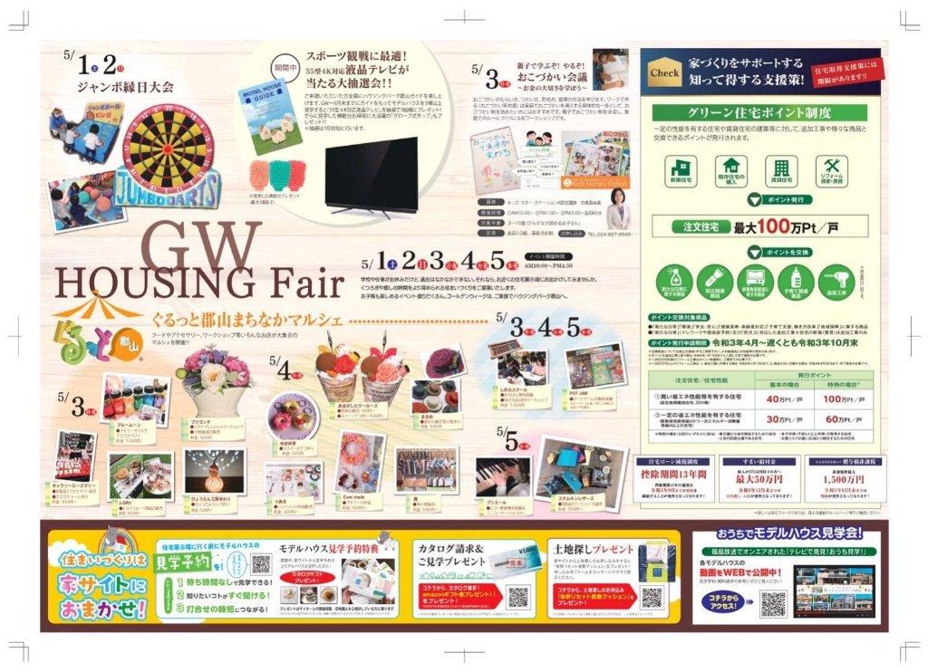 https://www.gurutto-koriyama.com/db_img/cl_img/773/news/images/app_pdZ07h_202104290916.jpg