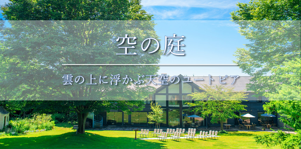 岳 温泉 ランチ